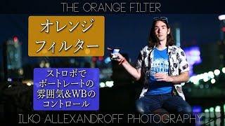 オレンジフィルターの使い方の動画です!すごく小さな道具なんだけど、...
