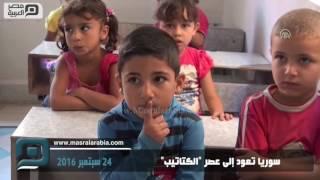 مصر العربية | سوريا تعود إلى عصر