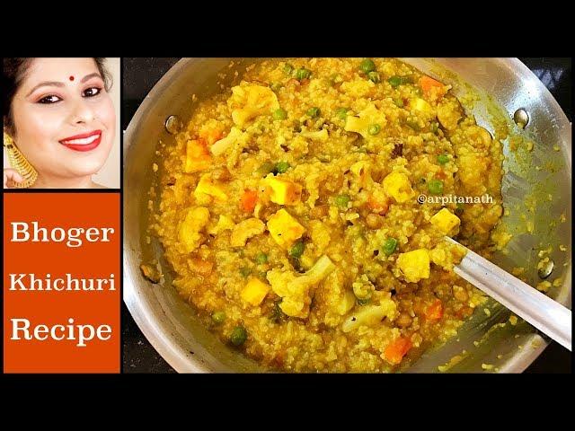 ভোগের নিরামিষ নবরত্ন খিচুড়ি || Bengali Bhoger Khichuri Recipe || Arpita Nath