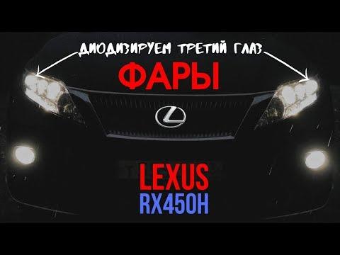 Доработка LED фар на Lexus RX 450h (дорестайл) 🌟🔆👌