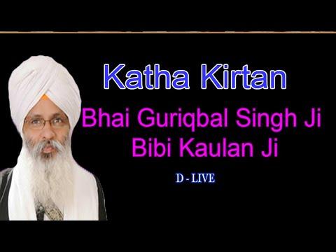 D-Live-Bhai-Guriqbal-Singh-Ji-Bibi-Kaulan-Ji-From-Amritsar-Punjab-23-July-2021