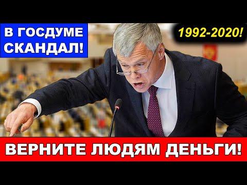 Это полный беспредел! Правительство и едИНАЯ роССия цинично не возвращают людям вклады! Госдума. RTN