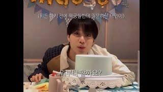 우당탕탕 태민이의 12주년 케이크 만들고 노래도 부르기