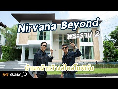The Sneak EP.33 - Nirvana Beyond พระราม2