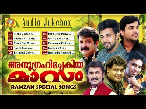 അനുഗ്രഹിച്ചേകിയ മാസം   Ramzan Special Hit Mappila Songs   Selected Ramzan Mappilappattukal