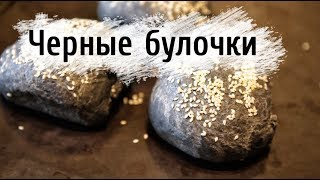 Черные булочки - серые булочки )