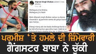 ਮੈ ਮਾਰੀ ਹੈ Parmish Verma ਨੂੰ ਗੋਲੀ: Gangster Dilpreet Baba, ਵੇਖੋ ਬਾਬਾ ਨੇ ਕੀ-ਕੀ ਕਬੂਲਿਆ