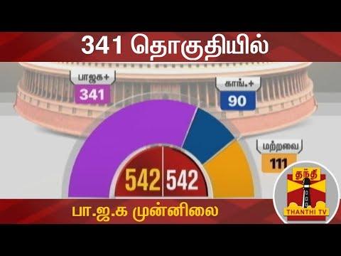 341 தொகுதியில் பா.ஜ.க முன்னிலை | BJP | Election Results 2019 | ThanthI TV