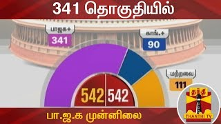 341 தொகுதியில் பா.ஜ.க முன்னிலை   BJP   Election Results 2019   ThanthI TV