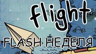 [FLASH НЕДЕЛЯ] Flight - БУМАЖНЫЙ САМОЛЕТИК