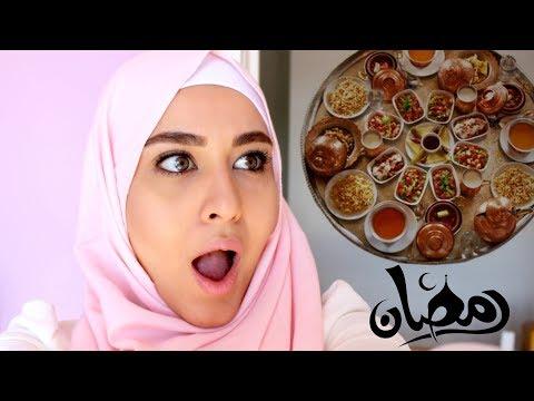 جنون تحضيرات رمضان   Muslim Queens AR by Mona