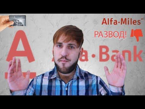 Альфа мили - Развод от Альфа Банка