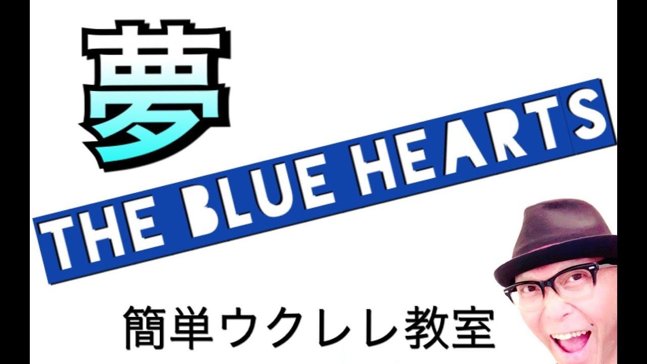 夢 / THE BLUE HEARTS【ウクレレ 超かんたん版 コード&レッスン付】GAZZLELE