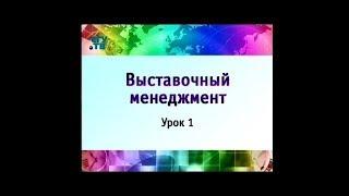 Выставочный менеджмент. Урок 1. Характеристика, типология и функции выставочного менеджмента