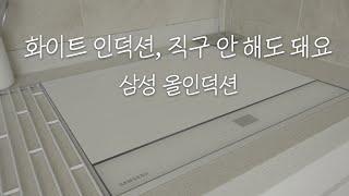(내돈내산) 삼성 올인덕션 솔직 리뷰 / 비스포크 인덕…