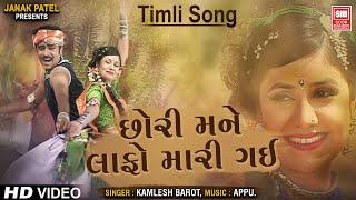Chori Mane Lafo Mari Gai - Kamlesh Barot - Gujarati Song VIDEO - Soormandir