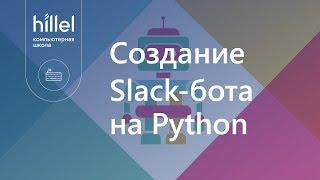 Создание Slack-бота на Python
