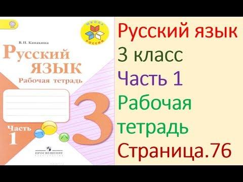 ГДЗ рабочая тетрадь по русскому языку 3 класс Страница. 76  Канакина
