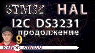 Программирование МК STM32. УРОК 9. HAL. Шина I2C. Продолжаем работу с DS3231