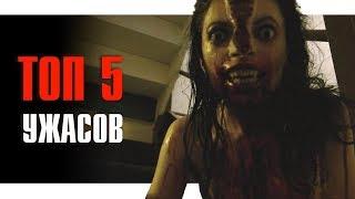 Топ 5 Фильмов Ужасов Которые Многие Не Видели