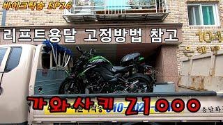 바이크탁송 EP16 가와사키 Z1000 리프트용달 고정…