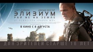 «Элизиум — рай не на Земле » — фильм в СИНЕМА ПАРК
