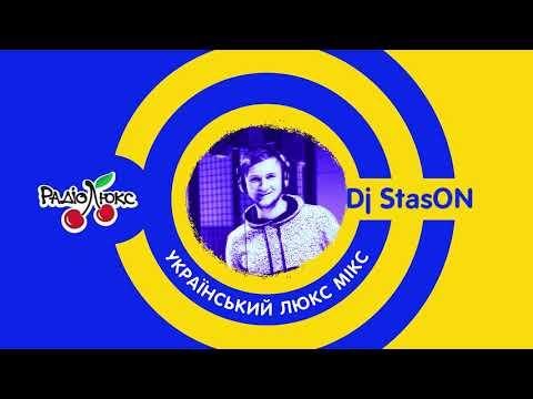 Український ЛюксМІХ №1 - DJ StasON на Люкс ФМ