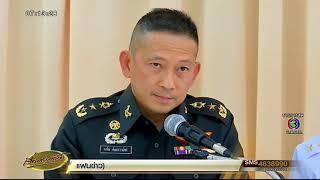 เลือกตั้ง 62 ทิศทางประเทศไทย 'บิ๊กป้อม' ยันเอกสารลับให้ทหารเชียร์ พปชร.เป็นของปลอม
