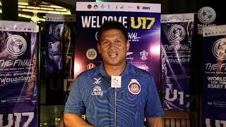 Thailand Youth League : สัมภาษณ์ความพร้อมทีมอัสสัมชัญ ยูไนเต็ด รุ่นอายุไม่เกิน 17 ปี