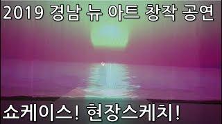 2019 경남 뉴 아트 창작 공연 쇼케이스! 현장 스케…