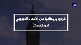 النشرة الإقتصادية 30-1-2020 | Economic Bulletin