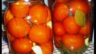 Маринованные помидоры!