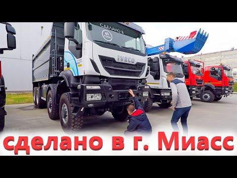 Грузовые автомобили IVECO из Миасса!  Завод Ивеко АМТ. Обзор 2 часть.