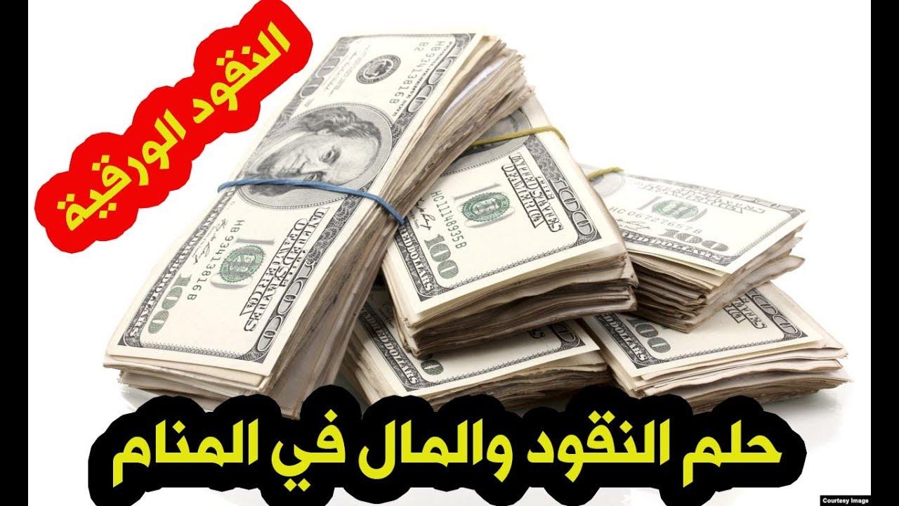 النقود الورقية في المنام والحلم تفسير حلم النقود والمال للمتزوجة والعزباء والحامل لابن سيرين Youtube