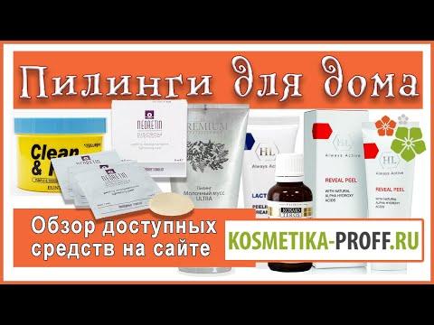 124| Пилинг дома НЕЛЬЗЯ/МОЖНО | Обзор средств с сайта kosmetika-proff