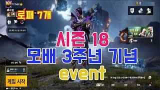 [모배시즌18로패 이벤트] 모배 로얄패스 시즌18 60…