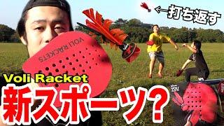 知らないスポーツのラケットで50回連続打ち返せるまで終われません!!【Voli Racket】