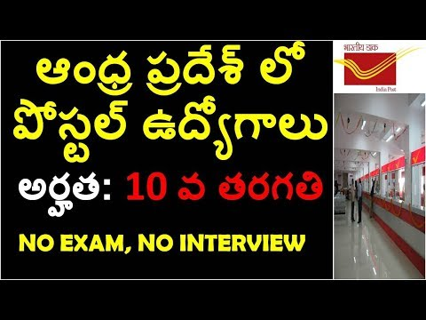 Andhra Pradesh | Gramena Dak Sevak | Postal Jobs || GDS ||  Latest Government Jobs in Andhra pradesh