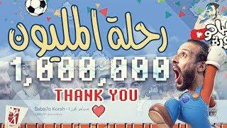 كيف وصلت من مشترك واحد الى مليون على يوتيوب 😱😱 .. شكراً | #صباحوكورة