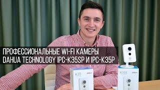 облачные Wi-Fi камеры Dahua Technology IPC-K35SP и IPC-K35P. Распаковка и подключение