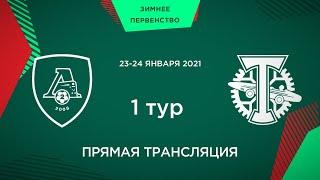 1 тур. «Локомотив-2» - «Торпедо» | 2006 г.р.