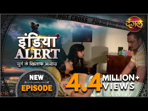 India Alert || New Episode 212 || Pota Hi Chaiye ( पोता ही चाहिए ) || इंडिया अलर्ट Dangal TV