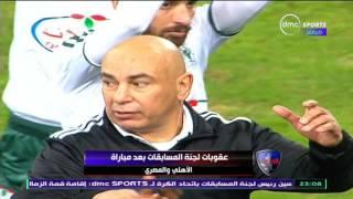 الحريف - عقوبات لجنة المسابقات بعد مباراة الاهلي و المصري