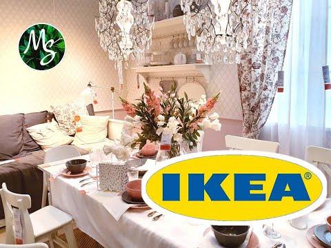 🎁 ИКЕА. IKEA. НОВИНКИ 2020.  ВЕСНА 2020.  Ikea 2020. икеа ЕКАТЕРИНБУРГ.  икеа 2020.  икеа посуда