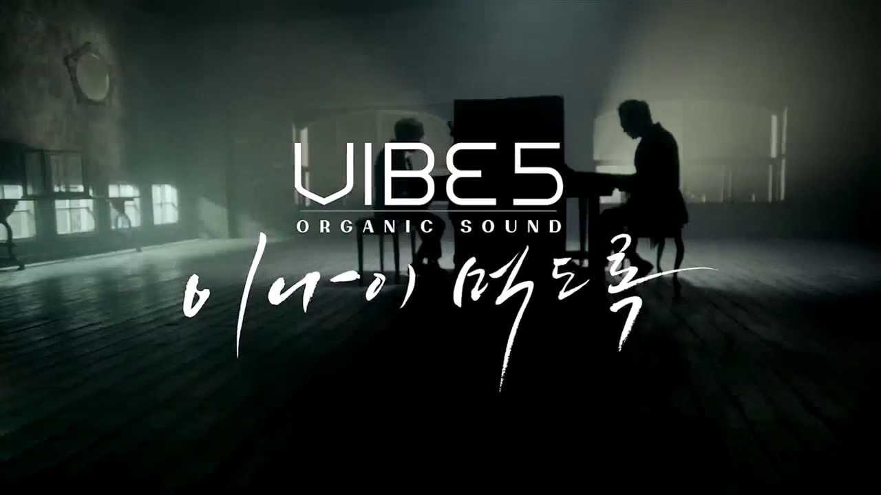 VIBE -- As I'm getting older 中字MV - YouTube