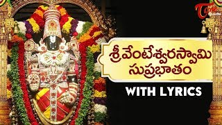 Sri Venkateswara Swamy Suprabhatam with Lyrics