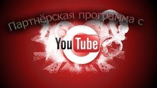 Партнёрская программа c YouTube!