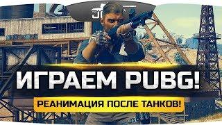 РЕАНИМАЦИЯ ПОСЛЕ ТАНКОВ! ● PUBG