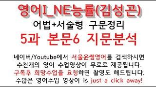 영어I_NE능률(김성곤)5과본문6, 어법+서술형 구문정…