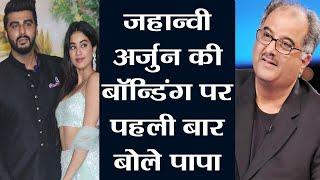 Boney Kapoor SPEAKS ON Jhanvi Kapoor & Arjun Kapoor's Bonding for the FIRST time   FilmiBeat